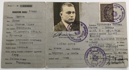 The pre-war identify card of William 'Bill' Hudson. He was the first S.O.E. officer to return to Yugoslavia on 20th September 1941 and the only S.O.E. officer to work with both Mihailović and Tito. (IWM, London, Documents archive 12691)